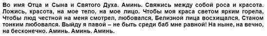 obrjady-na-Ivana-Kupala-na-rosu-tekst