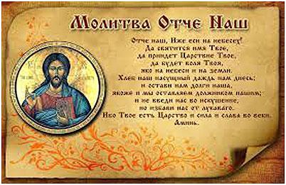 silnaja-molitva-otche-nash