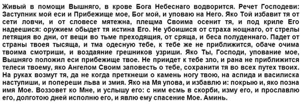 slova-Zhivoj-pomoshhi