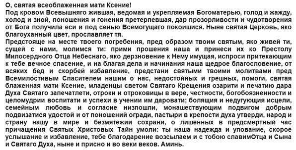 slova-k-svjatoj-Blazhennoj-Ksenii-Peterburgskoj-slova
