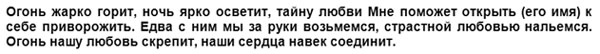 zagovory-na-Ivan-Kupala-na-ljubov-slova