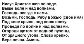 zagovory-na-Ivan-Kupala-ot-utoplenija