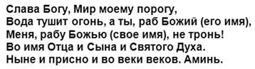 zashhita-ot-muzha-na-Ivan-Kupala-slova