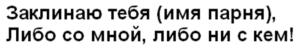 fraza-s-zaklyatiem