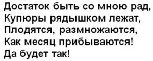 zagovor-3