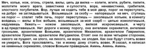 slova-4