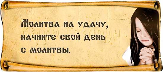 molitvy-o-dengah